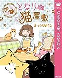 突撃!となりの猫屋敷 (マーガレットコミックスDIGITAL)