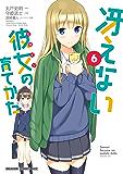 冴えない彼女の育てかた(6)【電子特別版】 (ドラゴンコミックスエイジ)