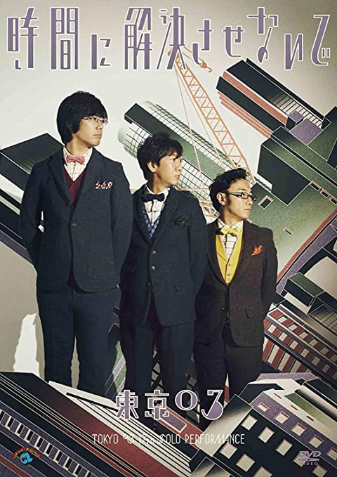 怒 られ た 東京 03