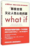 What If ?: Serious Scientific Answers to Absurd Hypothetical Questions