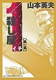 殺し屋1-イチー 新装版 1 (ビッグコミックススペシャル)