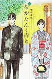 ながたんと青と-いちかの料理帖-(2) (KC KISS)