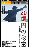 20億円の秘密: 日本版プロダクトローンチ