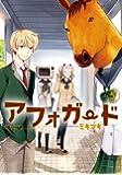 アフォガード(5)(完) (ガンガンコミックスONLINE)