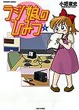ラジ娘のひみつ 1 (バンブーコミックス)