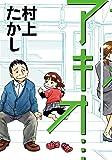 アキオ… (ビッグコミックススペシャル)