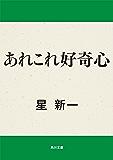あれこれ好奇心 (角川文庫)