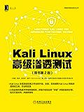 Kali Linux高级渗透测试(原书第2版) (网络空间安全技术丛书)