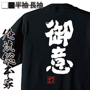 魂心Tシャツ 御意(Mサイズ長袖Tシャツ黒x文字白)