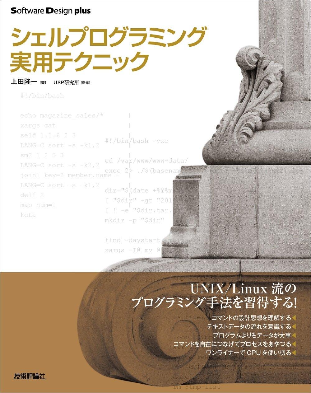 シェルプログラミング実用テクニック software design plus 上田