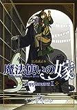 魔法使いの嫁 公式副読本 Supplement I (コミックブレイド)