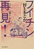 フイチン再見! 8 (ビッグコミックス)