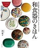 和食器のきほん: 豊富な種類と産地、揃え方と扱い方、上手なしつらえまで (テーブルコーディネートレッスンBOOK)