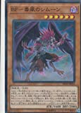遊戯王 DP20-JP024 BF-毒風のシムーン (日本語版 スーパーレア) レジェンドデュエリスト編3