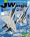 J Wings (ジェイウイング) 2020年2月号