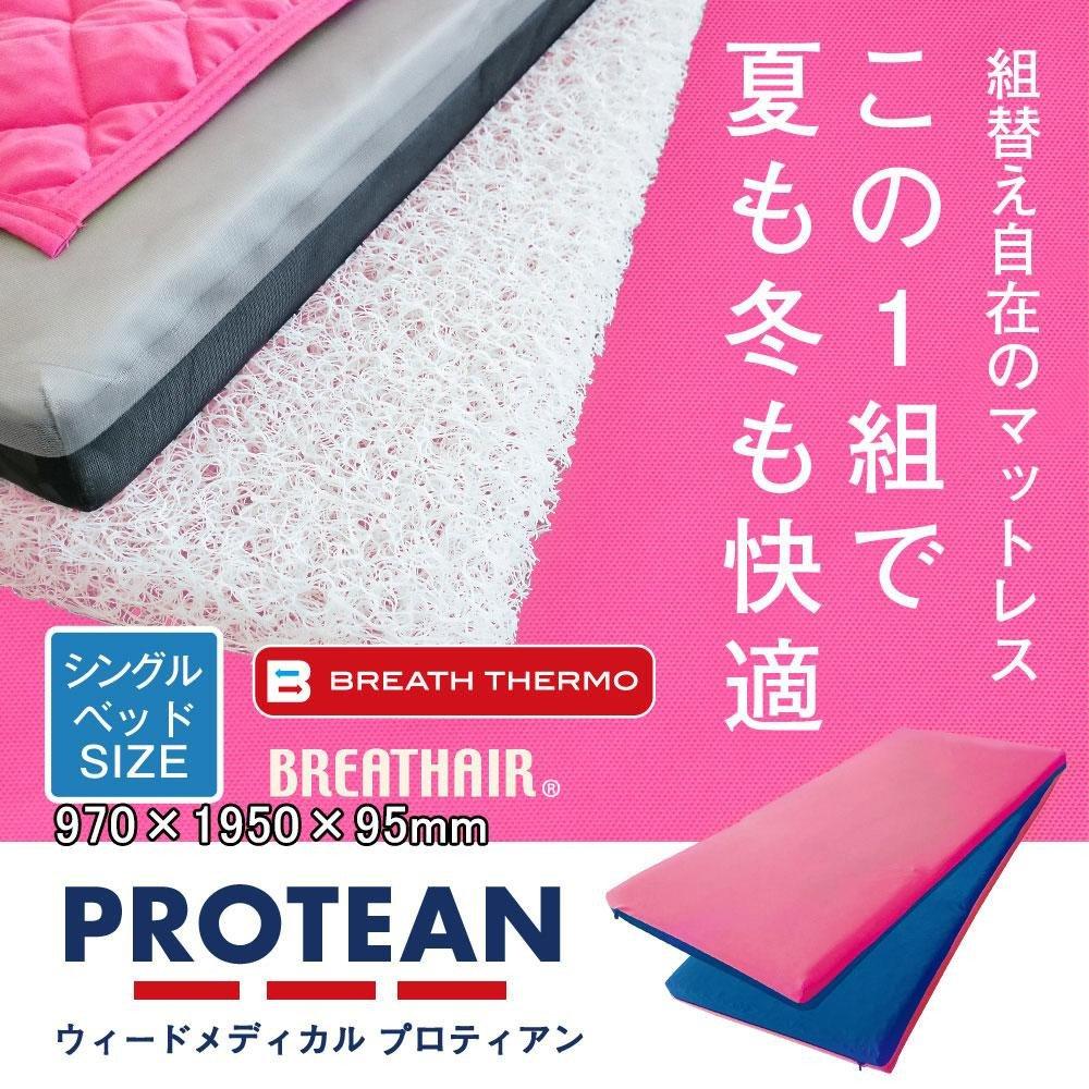 PROTEAN プロティアン 高反発マット「ブレスエアー」使用!! 一般シングルベッドサイズ マットレス 97cm幅 M3P-97BPR B07B2WXDR9