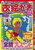 お絵かきパークminiDX vol.14 2018年 09 月号 [雑誌]: 俺の旅 増刊