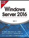 ひと目でわかるWindows Server 2016 マイクロソフト関連書