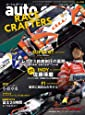 auto sport - オートスポーツ - 2019年 6/21号 No.1508