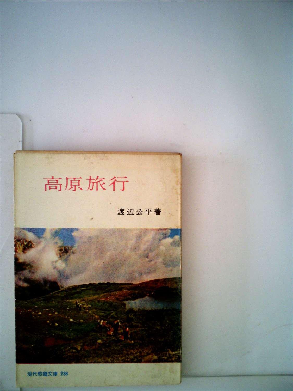 高原旅行 (1959年) (現代教養文...