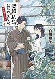契約結婚はじめました。 4 ~椿屋敷の偽夫婦~ (集英社オレンジ文庫)