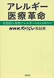 アレルギー医療革命 花粉症も食物アレルギーも治せる時代に! (文春e-book)