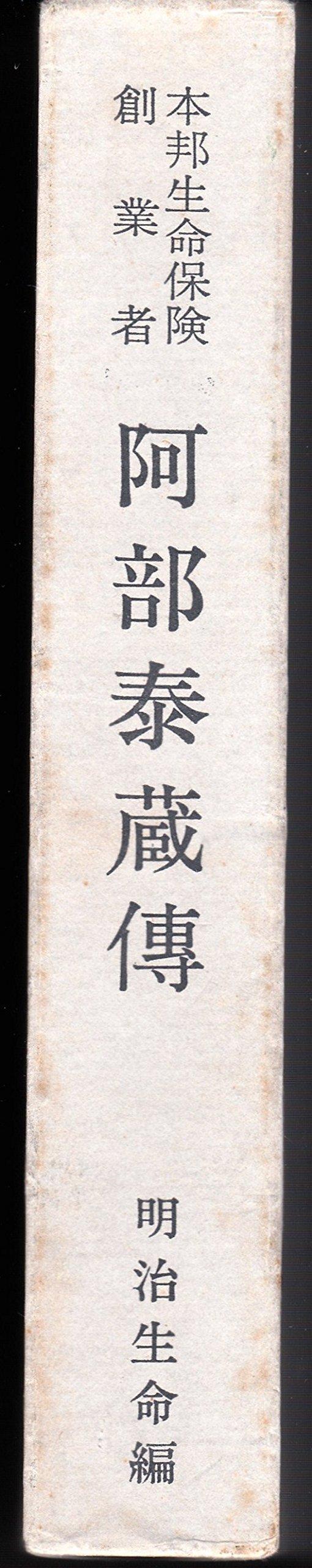 阿部泰蔵伝 (1971年) | 明治生命...