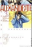 ALEXANDRITE〈アレクサンドライト〉 3 (白泉社文庫)