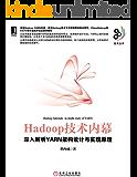 Hadoop技术内幕:深入解析YARN架构设计与实现原理 (大数据技术丛书)