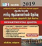 TNUSRB Sub Inspector Police Departmental Quota Tamil Exam Book