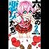 六道の悪女たち 2 (少年チャンピオン・コミックス)