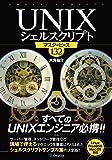 UNIXシェルスクリプト マスターピース132