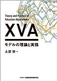 XVAモデルの理論と実務