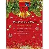 STAGEA エレクトーンで弾く (6~5級) Vol.51 クリスマス・メドレー