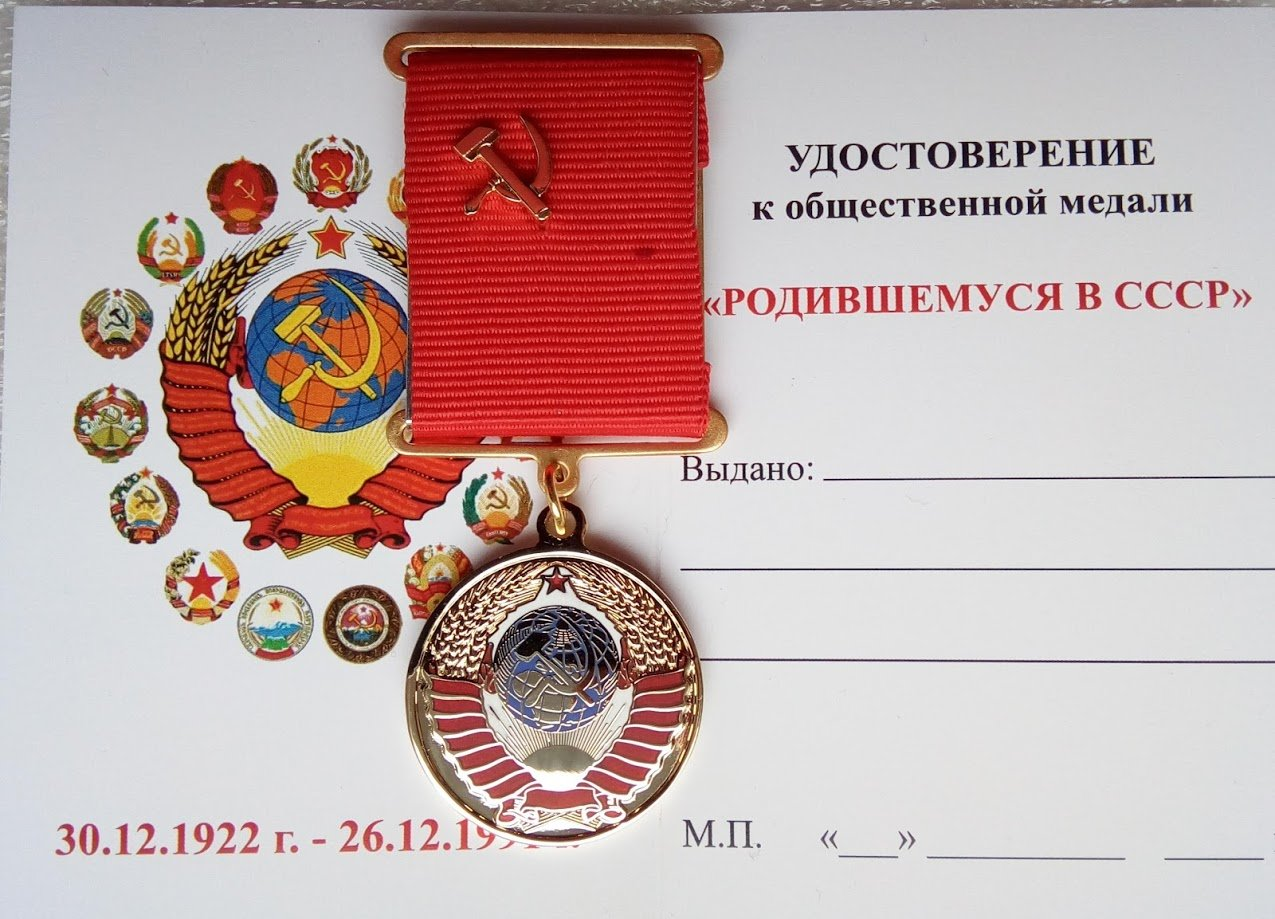 Was born in the USSR Russian Political Historical Commemorative Medal Souvenir Sickle & Hammer