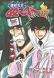 地獄先生ぬーべー 12 (集英社文庫(コミック版))