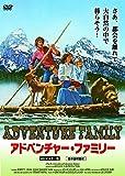アドベンチャー・ファミリー LBXS-030 [DVD]
