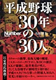 平成野球 30年の30人 (Sports graphic Number books)