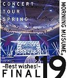 モーニング娘。'19コンサートツアー春 ~BEST WISHES!~FINAL (Blu-ray) (特典なし)