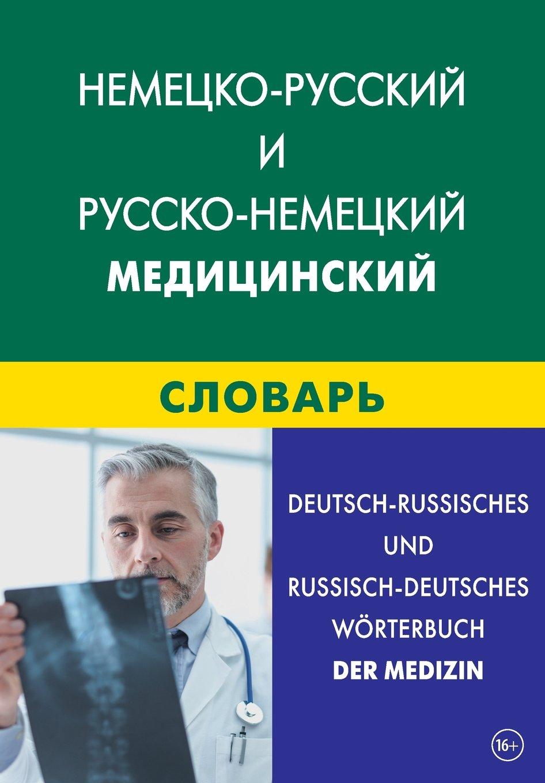 Deutsch-Russisches und Russisch-Deutsches Wörterbuch der Medizin: Nemecko-russkij i russko-nemeckij medicinskij slovar'
