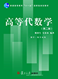 高等代数学(第2版) (博学·数学系列)
