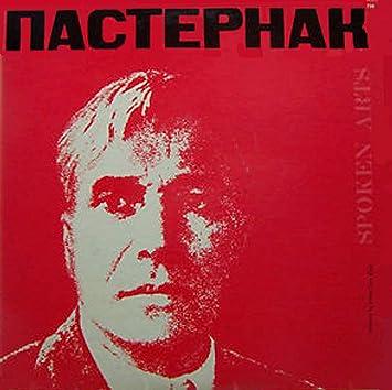Tatiana Pobers Boris Pasternak Poems From Doctor Zhivago