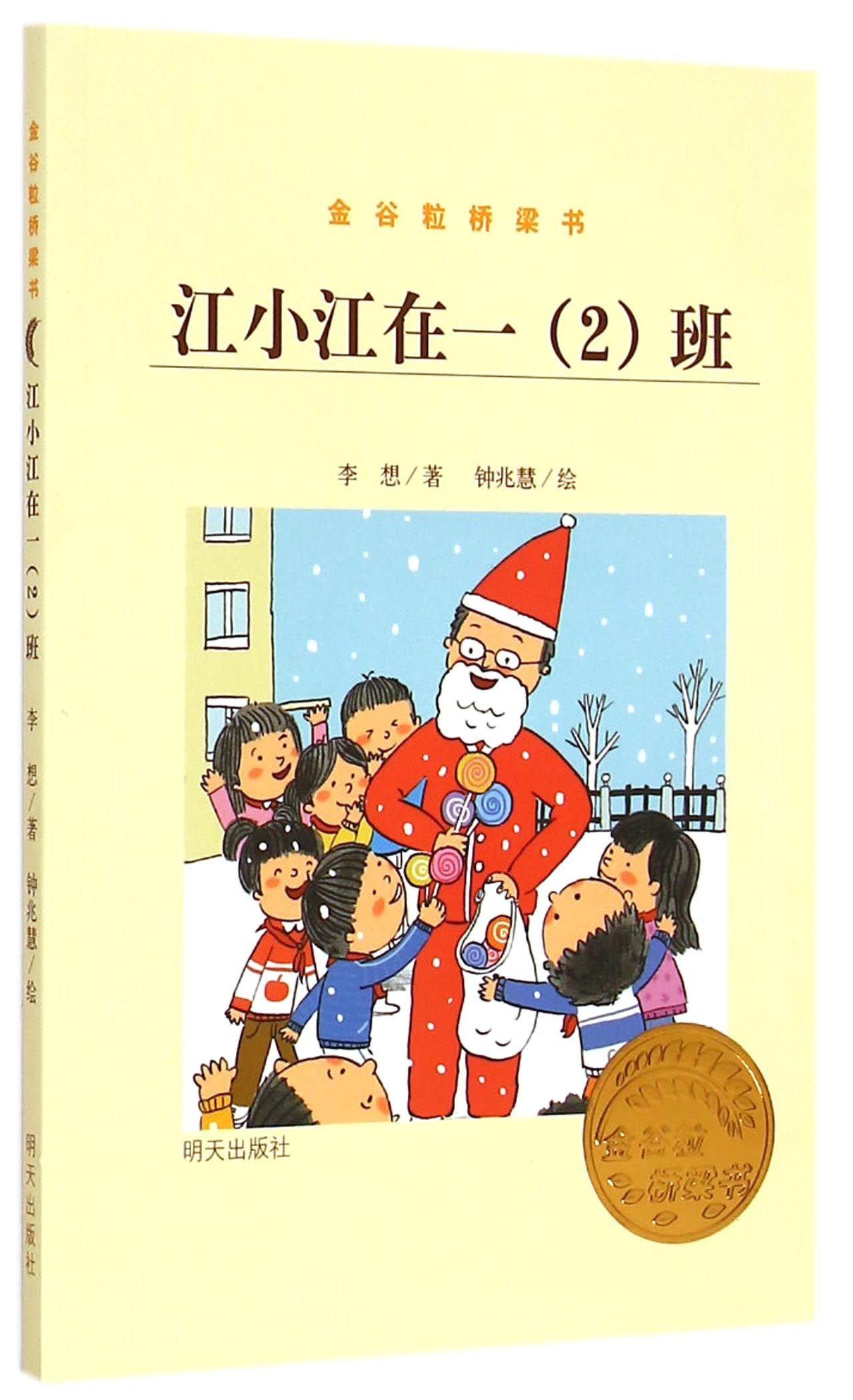 Jiang Xiaojiang Is In Class 2, Grade 1 (Chinese Edition) pdf