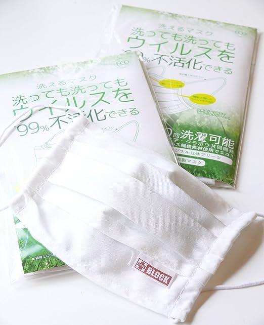 トラスト化学 洗えるマスク プリーツタイプ 3枚セット レギュラーサイズ