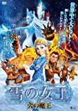 雪の女王と火の魔王 [DVD]