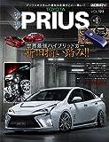 スタイルRV Vol.123 トヨタ プリウス No.8 (NEWS mook RVドレスアップガイドシリーズ Vol. 123)