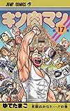 キン肉マン 17 (ジャンプコミックス)