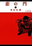 恋の門 1 (ビームコミックス)