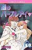 闇のパープル・アイ(6) (フラワーコミックス)