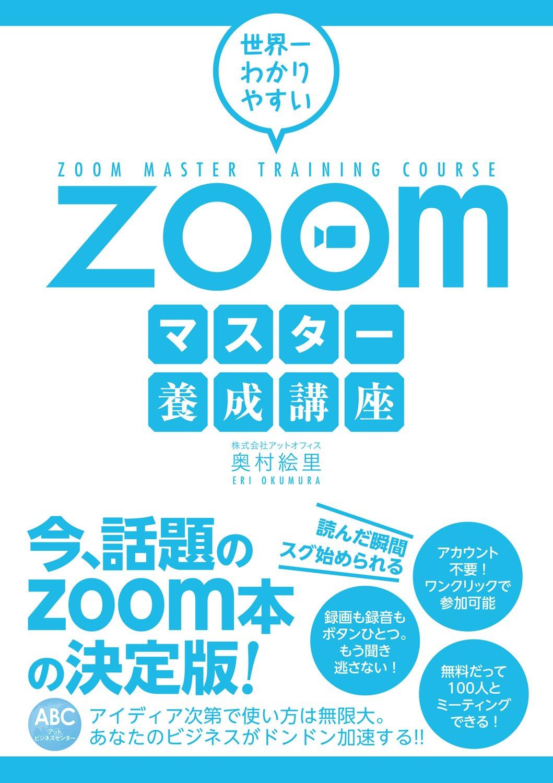 「ZOOM本」の画像検索結果
